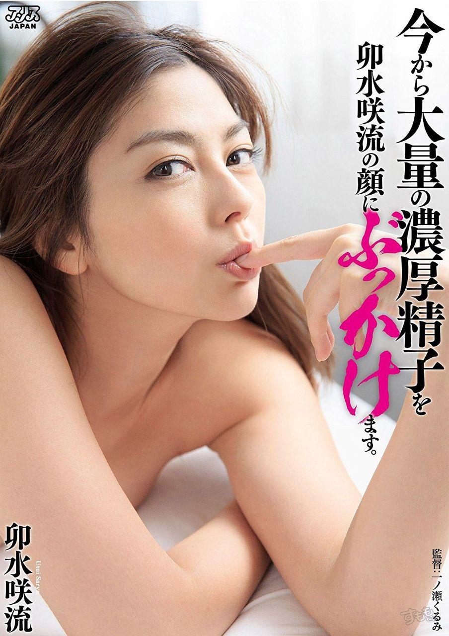 卯水咲流 クールな美人お姉さんに大量の濃厚精子を顔にぶっかけます。出来る女のザーメン作法エロ画像