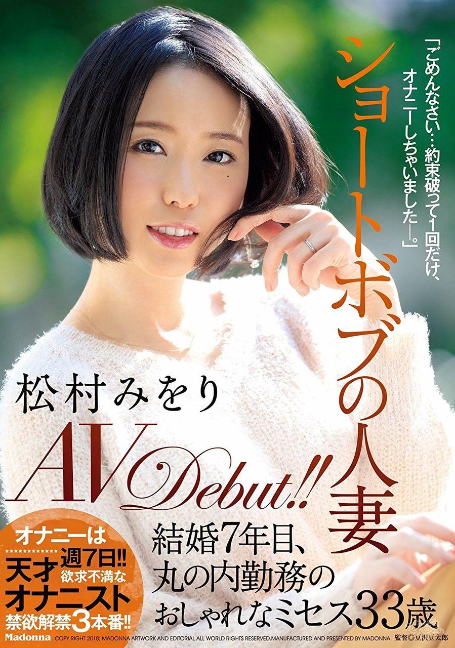 松村みをり 夫婦の営みは年1回あるかないか。元々性欲が強く性への好奇心も強いみをりさんは週7日オナニーをしている。エロ画像